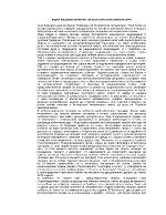 ИВАН ВАЗОВ-ПАТРИАРХ НА БЪЛГАРСКАТА ЛИТЕРАТУРА