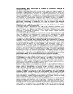 ПРЕКЛОНЕНИЕ ПРЕД КРАСОТАТА И ЧОВЕКА В СБОРНИКА ВЕЧЕРИ В АНТИМОВСКИЯ ХАН