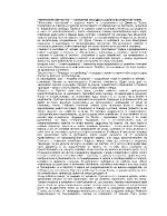 Железният светилник историята на рода и съдбата на отделния човек