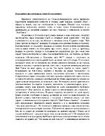 Българинът през погледа на Алеко Константинов