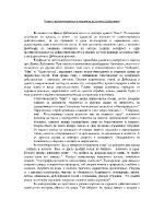Блян и действителност в поезията на Димчо Дебелянов