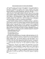 Деперсонализация на личността в поезията на Никола Вапцаров