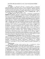 Тема 9 Валутни операции и сделки с валута на търговските банки