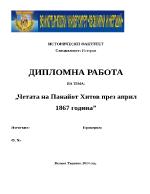 Четата на Панайот Хитов през април 1867 година