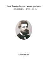 Иван Тодоров Драсов - живот и дейност 15031848 г - 27091901 г