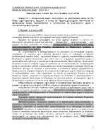 Теми по финансово право за държавен изпит