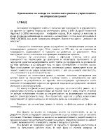 Приложение на метода на логическата рамка в управлението на общински проект