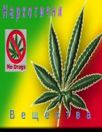 Вещества с наркотично действие