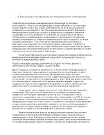 Правотворчески функции на международните организации