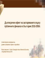 Дългосрочен ефект на застаряването върху публичните финанси в България 2010-2050г