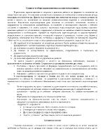 Търговска кореспонденция - писма и изисквания