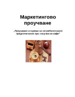 Проучване и оценка на потребителските предпочитания при покупка на кафе