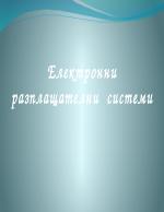 Организация на пенсионното осигуряване