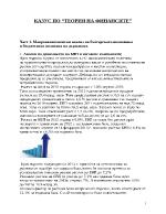 Макроикономически анализ на българската икономика и бюджетната политика на държавата