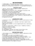 Теми по Петрография