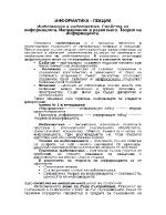 Информация и информатика Свойства на информацията Направления в развитието