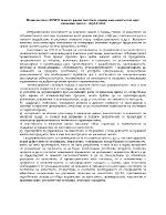 Политиката на НАТО за интегриран системен подход към качеството през жизнения цикъл - AQAP 2000