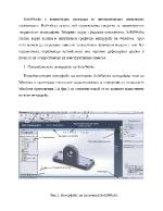 Основни функции и потребителски интерфейс на Solid Works