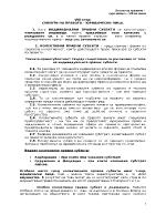 Субекти на правото юридически лица