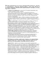 Обща характеристика на научната и образователната дисциплина quotИстория на международните отношенияquot