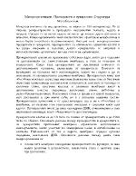 Микроорганизми Прокариоти и еукариоти Структура Метаболизм
