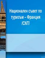 Национален съвет по туризъм - Франция