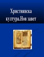 Християнска култура Нов завет и животът на Исус Христос
