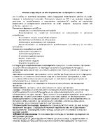 Основни функции на ОС Управление на процеси и нишки
