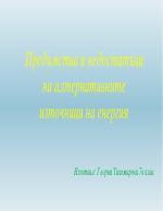 Предимства и недостатъци на алтернативните източници на енергия
