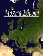 Моята Европа