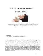 Антикорупция и гражданско общество