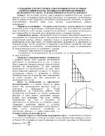 Макроикономика - теми