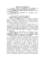 Увод в методиката на обучение по български език и литература в началното училище