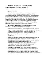 Държавни документи за съдържанието на обучението