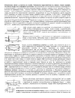 Теоретичен чертеж на корпуса на кораба