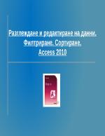 Разглеждане и редактиране на данни Филтриране Сортиране Access 2010