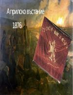 Априлско въстание