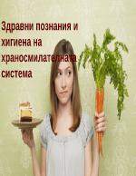 Здравни познания и хигиена на храносмилателната система