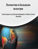 Пътешествие из Балканския полуостров