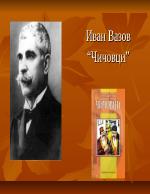 Чичовци на Иван Вазов