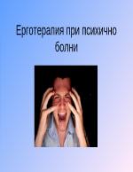 Ерготерапия