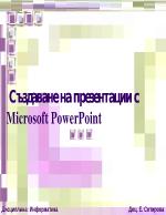 Използване на Power Point