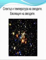 Спектър и температура на звездите Еволюция на звездите