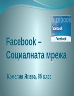 Facebook - социалната мрежа