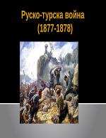 Руско-турска война 1877-1878