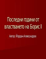 Последни години от властването на Борис I