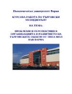 Проблеми и перспективи в организацията и развитието на търговските обекти от типа МОЛ