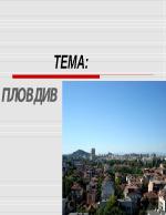 Град Пловдив