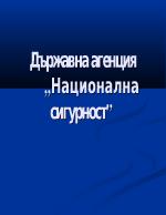 Държавна агенция Национална сигурност