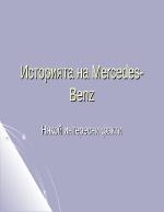 История на Мерцедес Бенц